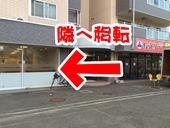 桜井道場移転001