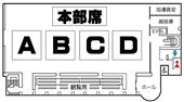 武道館ひびき見取り図