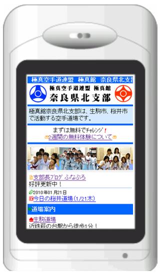 携帯版サイトのイメージ