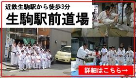 奈良市で空手をするなら【極真館JR奈良教室】JR奈良駅から徒歩6分!ならまち大通り沿い