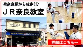 JR奈良教室